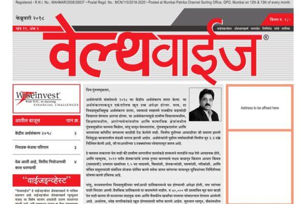 marathi-newsletter